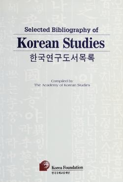 Cover of: Selected bibliography of Korean studies | Academy of Korean Studies